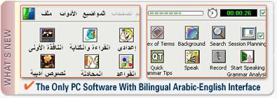 Interactive bilingual menu control